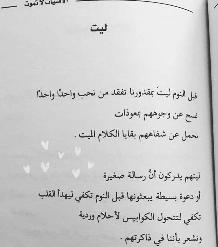 Pin By Guzel Kiz On ك ـل ـمـات Quotations Photo Quotes Love Words