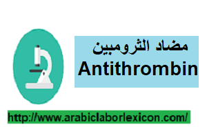 مضاد الثرومبين Antithrombin Iii Allianz Logo Logos