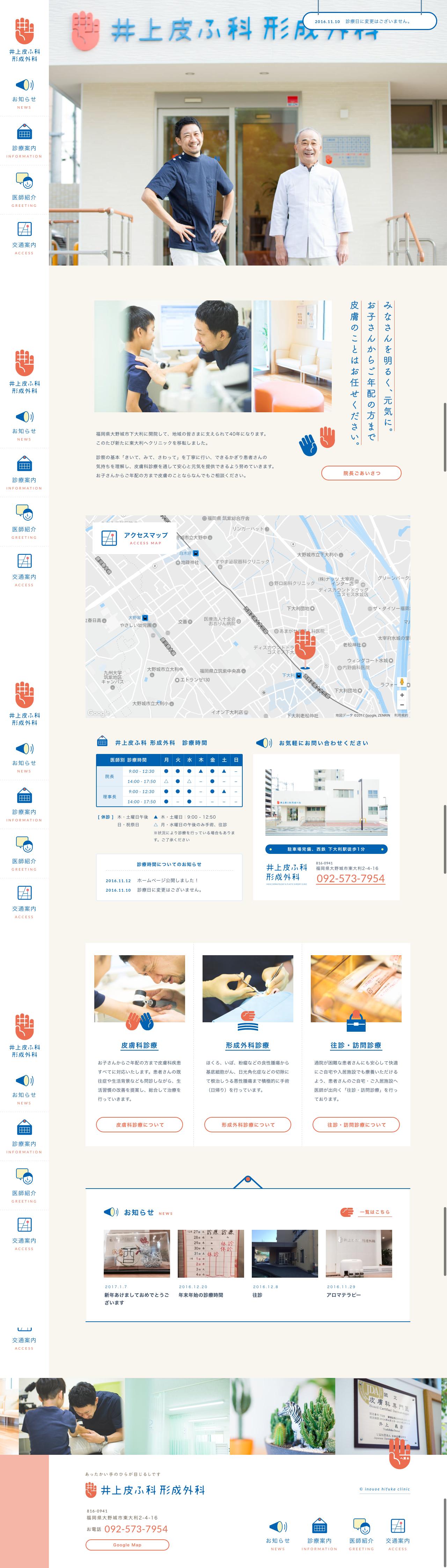 Site おしゃれまとめの人気アイデア Pinterest 浦川 拓実 ウェブデザイン Webデザイン 形成外科