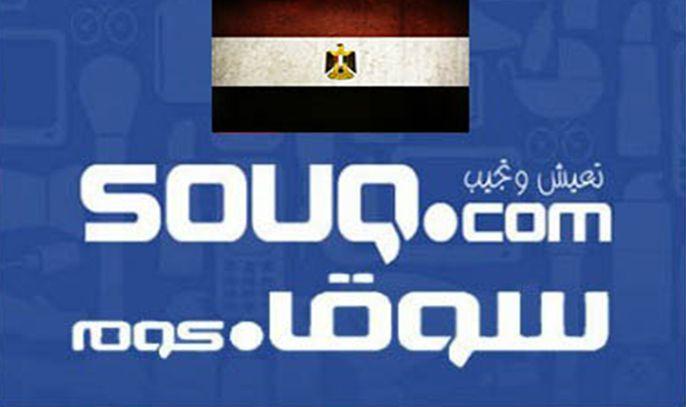 كوبون سوق كوم مصر Egypt Souq Com Company Logo Tech Company Logos Logos