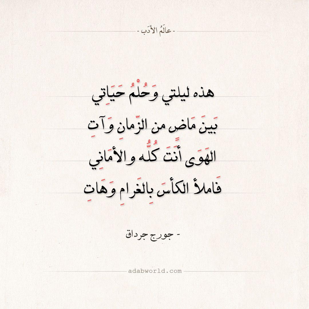 شعر جورج جرداق هذه ليلتي وحلم حياتي عالم الأدب Love Words Roman Love Words