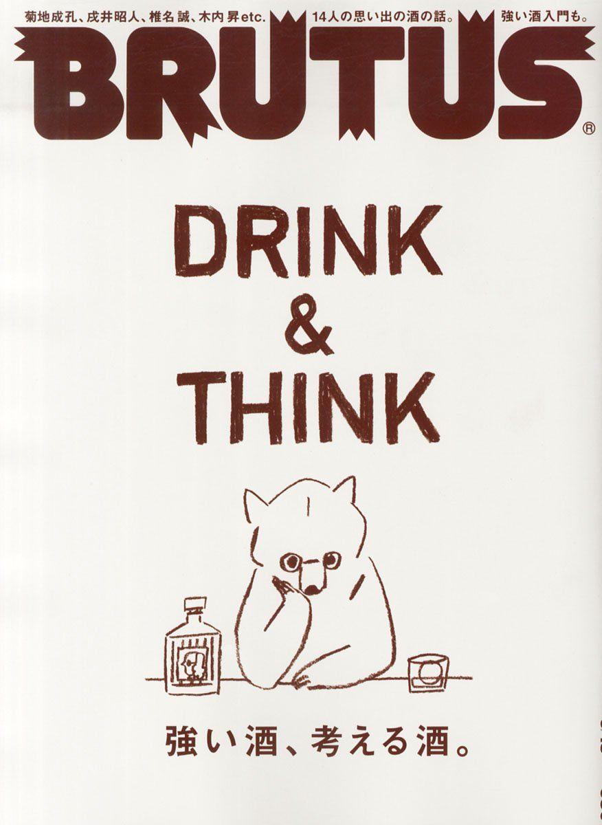 別の案として,シンプルなイラストだけでも逆にいいかも drink and