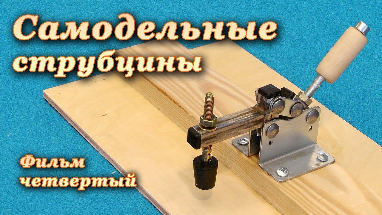 Инструменты для деревообработки своими руками фото 513