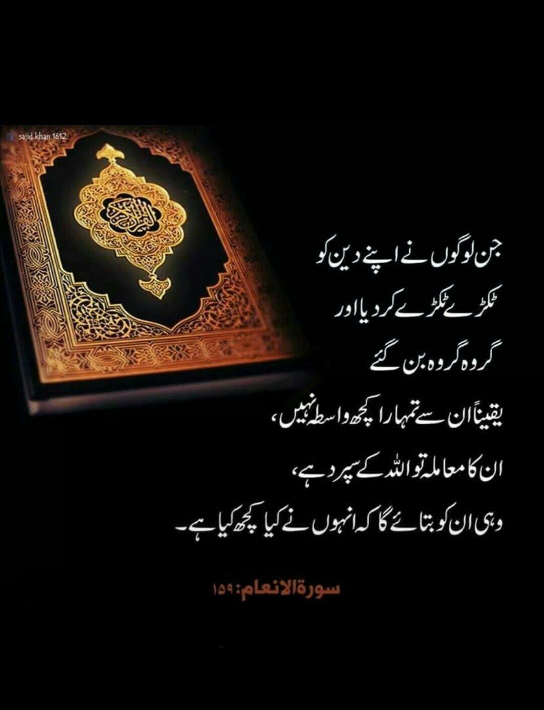 Al Quran Islamic Quotes Best Islamic Quotes Quran