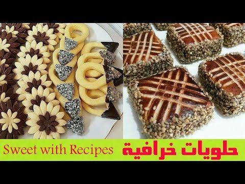 عمل بسكويت بالڤانيليا و الشيكولاته ابيض اسود How To Make Pinwheel Cookies Youtube Food Food Decoration Pastry