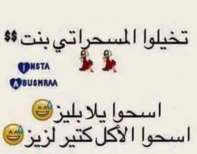 اللهم إني صايم هههههه Arabic Funny Arabic Jokes Jokes