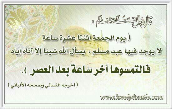 ساعة إجابة الجمعة حديث Quran Quotes Love Wallpaper Quotes Quran Quotes