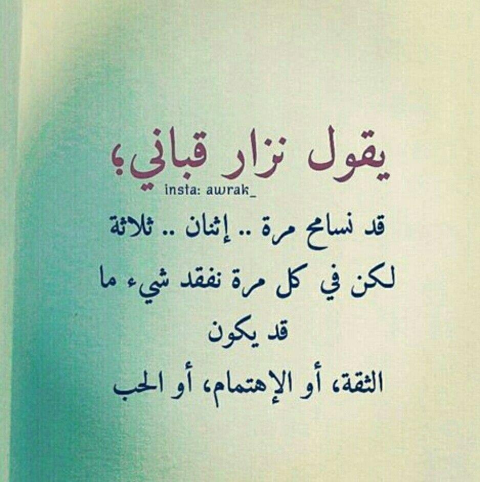 نسامح ونفقد في كل مرة Words Quotes My Life Quotes Cool Words