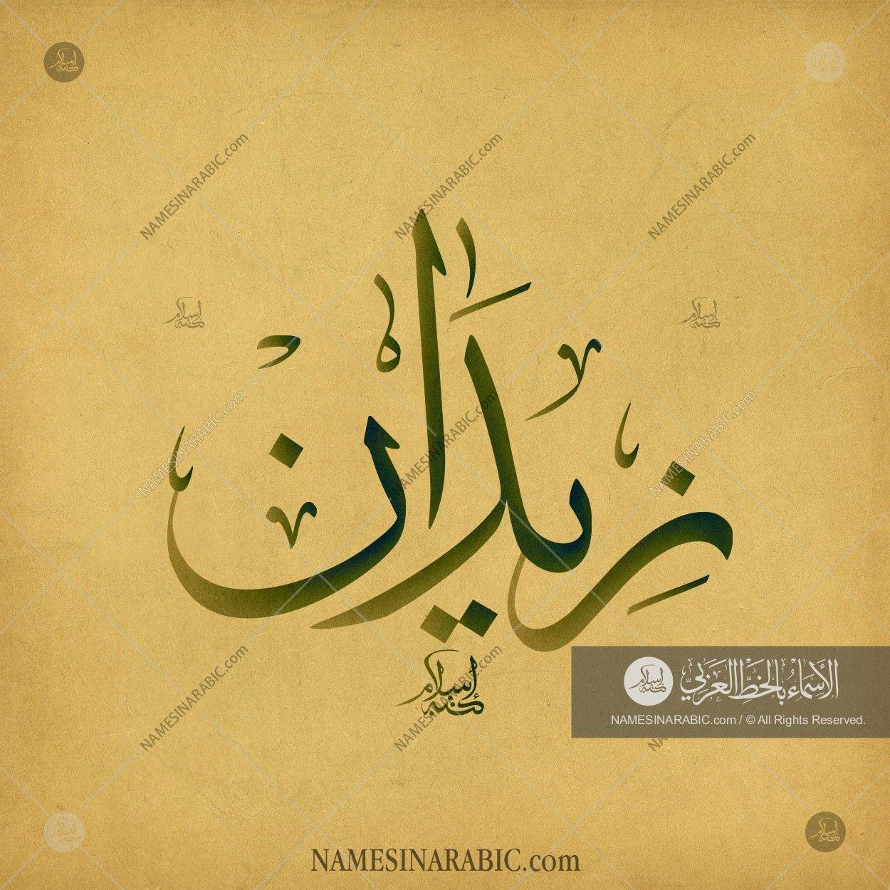 Zidan زيدان Names In Arabic Calligraphy Name 3981 Calligraphy Name Calligraphy Arabic