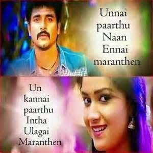 Tamil Movie Quotes Google Search Abhi Pinterest Quotes