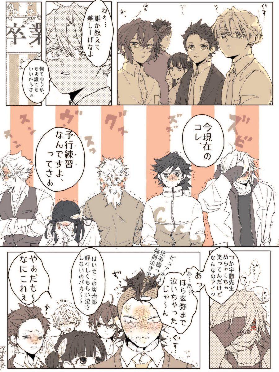 kitsuichi on twitter きめつのやいば イラスト 漫画 面白いイラスト