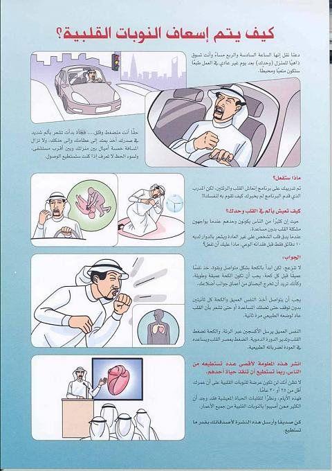 د صالح سالم الغامدي On Twitter Medical School Inspiration School Inspiration Medical