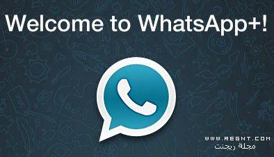 واتس اب بلس 5 25 السراب البعيد 2014 Whatsapp Plus واتس اب تحميل الواتس اب بلس Messaging App Download App New Tricks