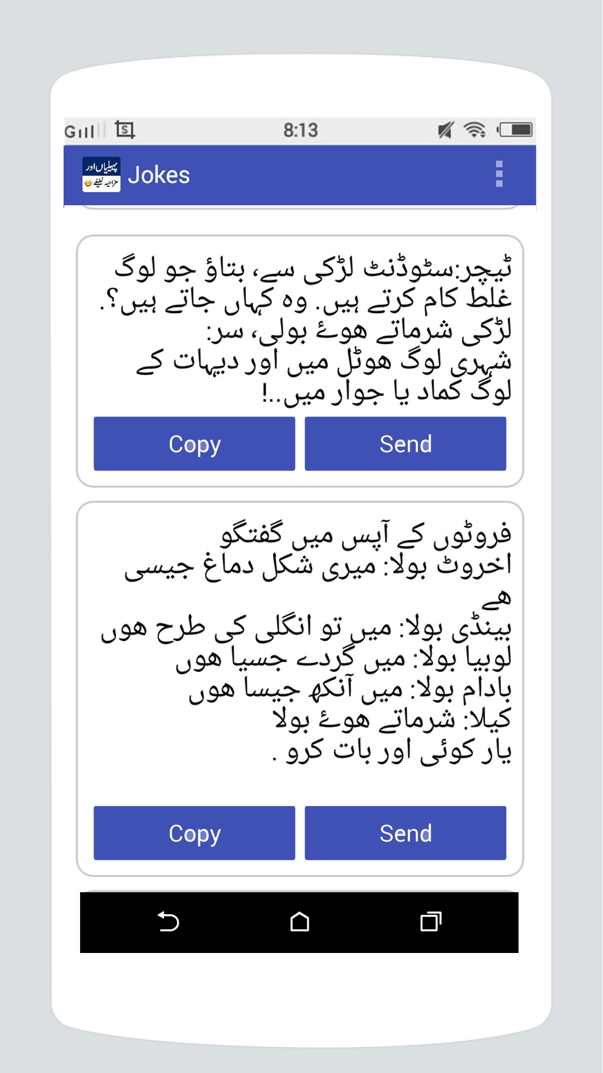 Urdu Puzzles Riddles Quizzes Brain Teasers Funny
