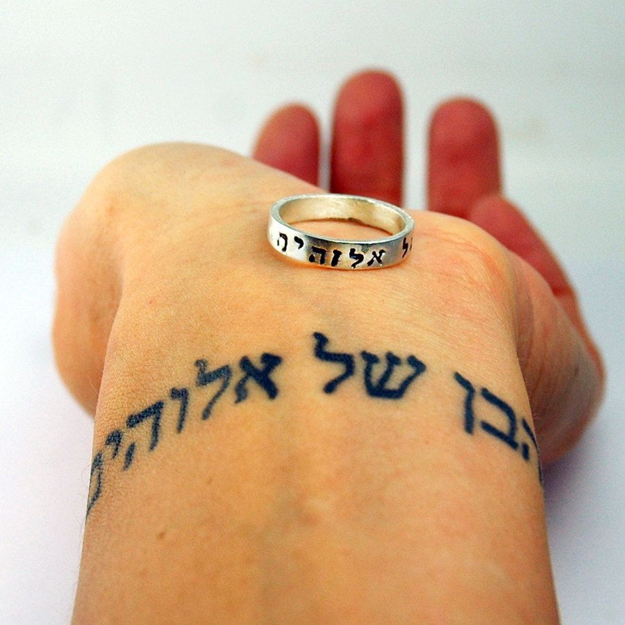 7a7d7cf7990cc Hebrew Ring - Hebrew Jewelry - Sterling Silver Ring - CHILD OF GOD ...
