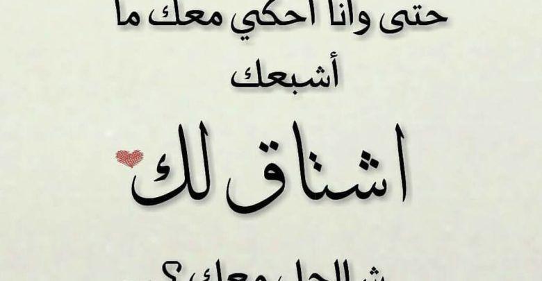 اشعار قصيرة عن الحب والاشتياق واللهفة للأحباب Arabic Calligraphy Math Calligraphy