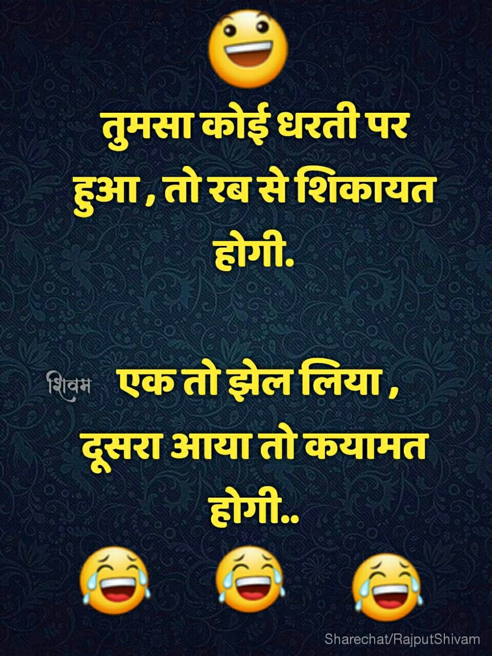 Best Funny Comments On Friends Photos In Hindi : funny, comments, friends, photos, hindi, #jokeInHindi, #hindijoke, #shayri, #ShivamR7, Funny, Quotes,, Friendship, Quotes, Funny,