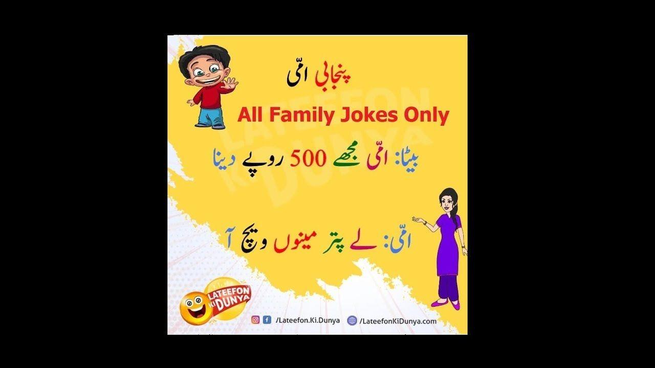 Most Funny Jokes In Urdu Jokes In Urdu Very Funny Jokes Best Funny Jokes Funny Sms