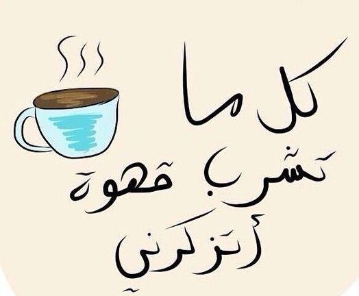 قهوة Letter Wall Art Coffee Quotes Coffee Illustration