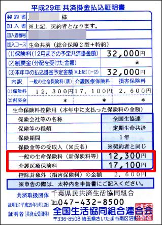 年末調整 県民 都民共済加入者の生命保険料控除の書き方 記入例 控除 生命 共済