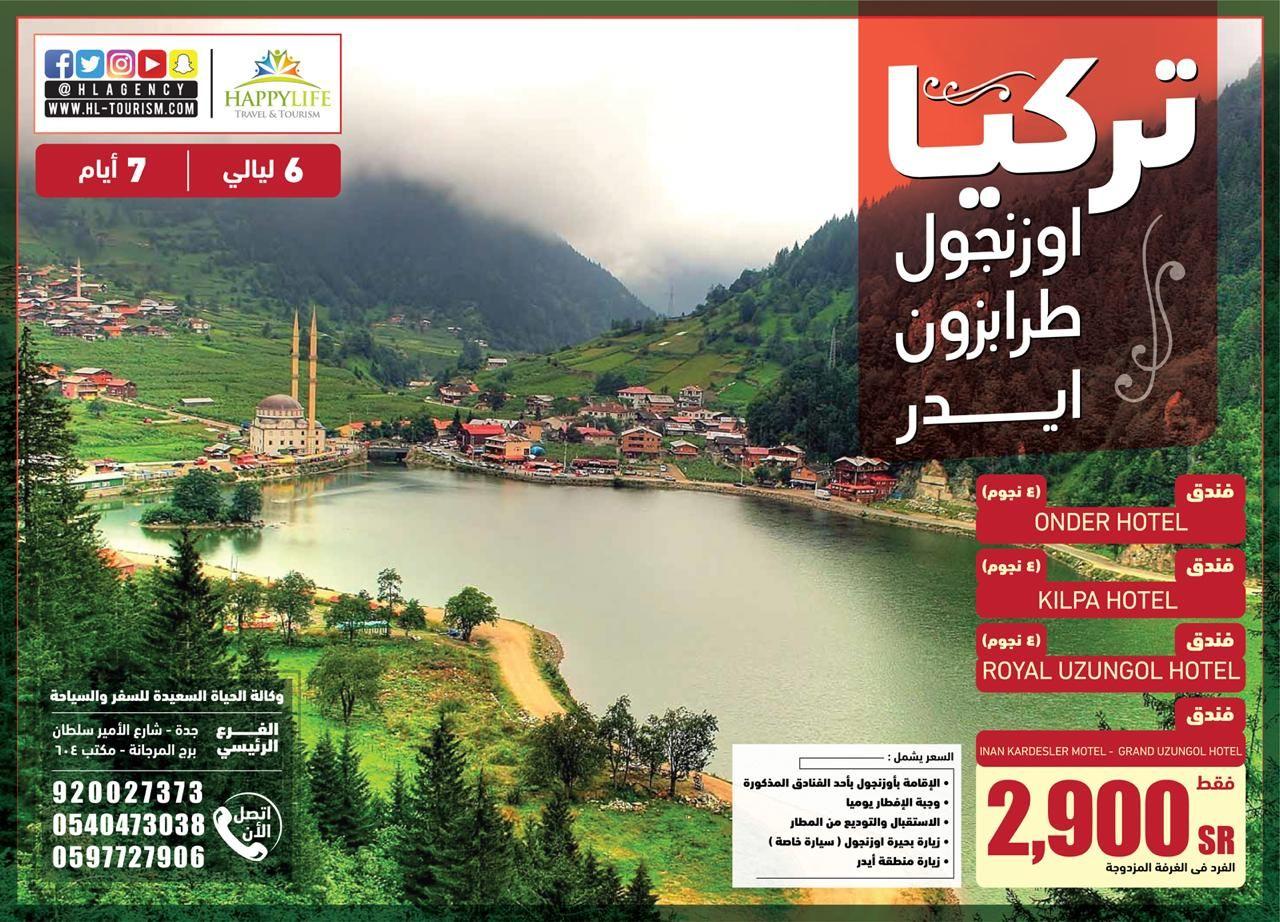 تركيا بلد الطبيعة وعراقة التاريخ ولذلك تنظم الحياة السعيدة للسياحة رحلة إلي أجمل ثلاث مدن بها أوزنجول حيث بحيرة الصنوبر التي تسمح للزا Tourism Travel Tours