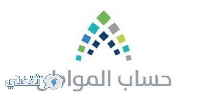 تسجيل حساب المواطن للسعوديين بالخارج حساب المواطن يعد أحد أشهر البرامج التي أطلقتها حكومة المملكة