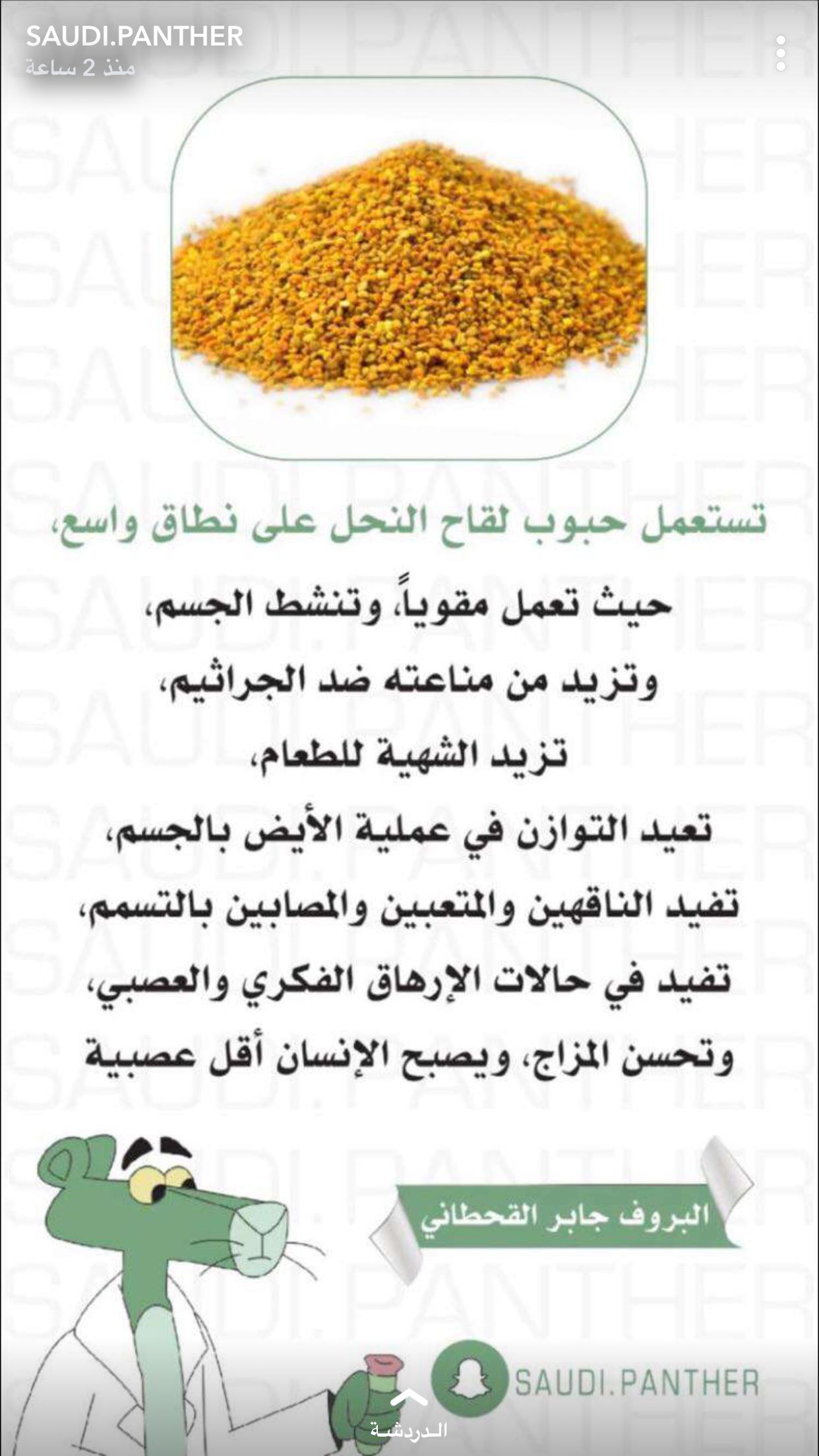 Pin By Reem Saad On غذاء صحي Health And Nutrition Health Fitness Nutrition Nutrition