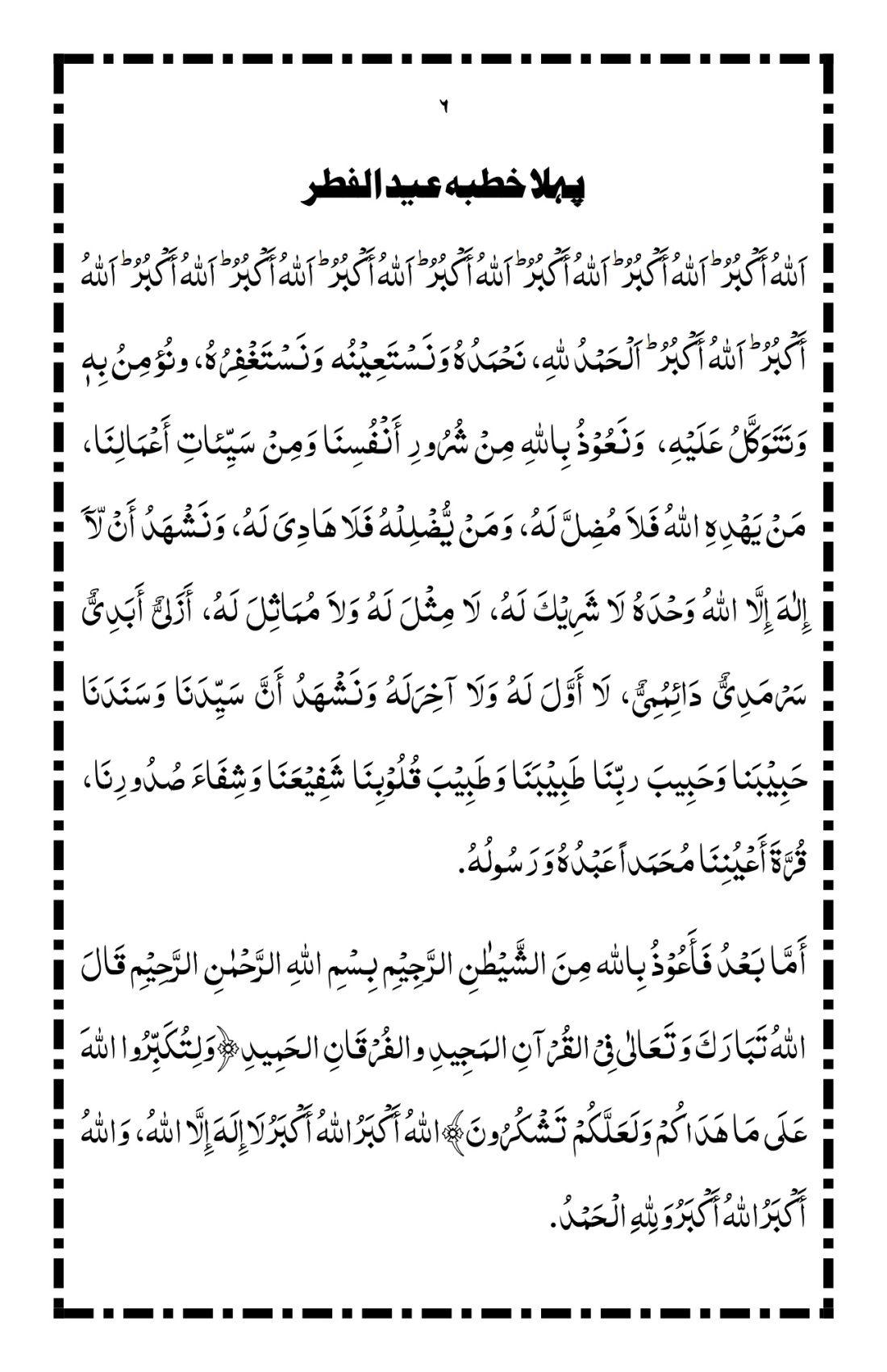 Pin On Islamic Blogs