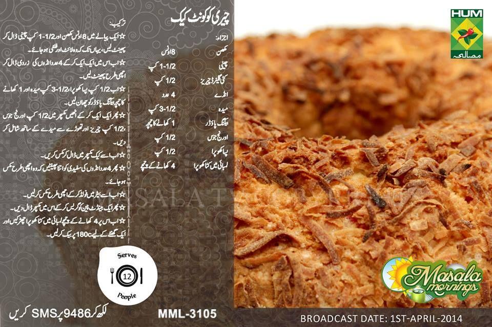 Cake Recipes In Urdu Pics: Shireen Anwar Cherry Coconut Cake Recipe In Urdu