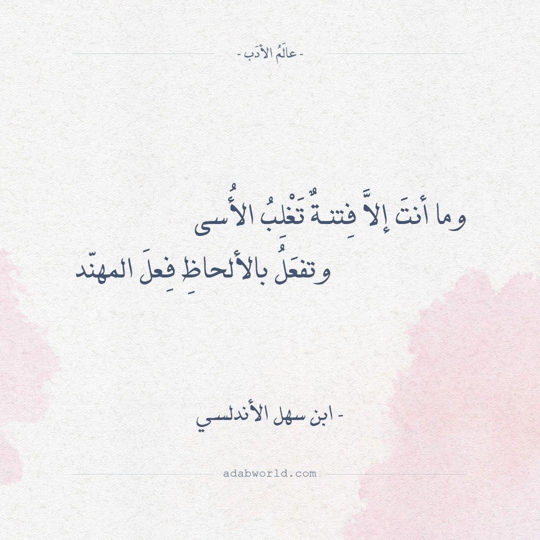 شعر ابن سهل الأندلسي ما أنت إلا فتنة عالم الأدب Calligraphy Arabic Calligraphy