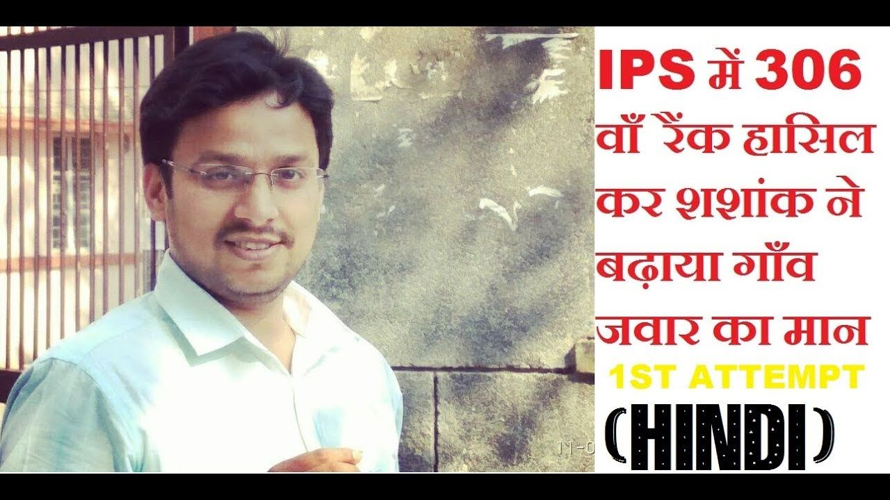 THE POWER OF IPS SHEKHAR SINGH (HINDI ) Youtube