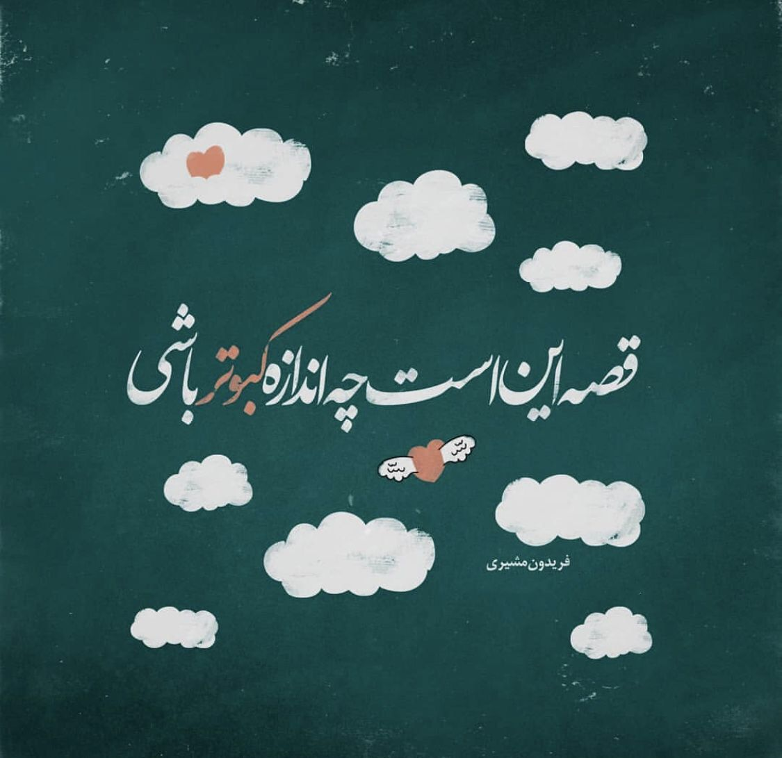 Persian Quotes Image By Fatemeh Kahnom On Poem