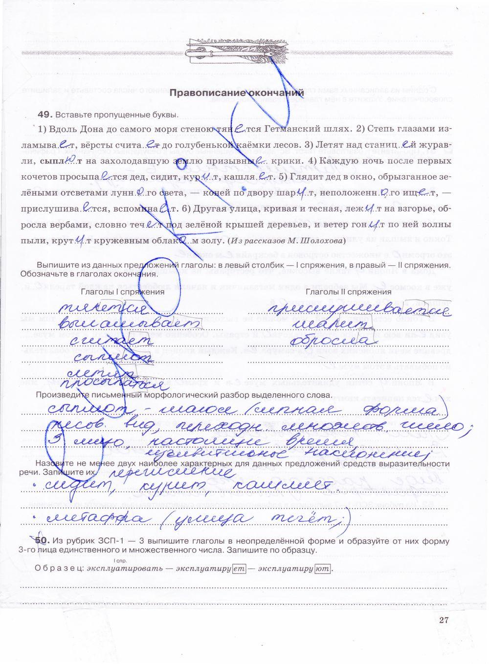 Перевод текста с английского на русский учебника 3класса