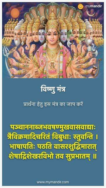 40++ Narayan mantra in sanskrit ideas in 2021