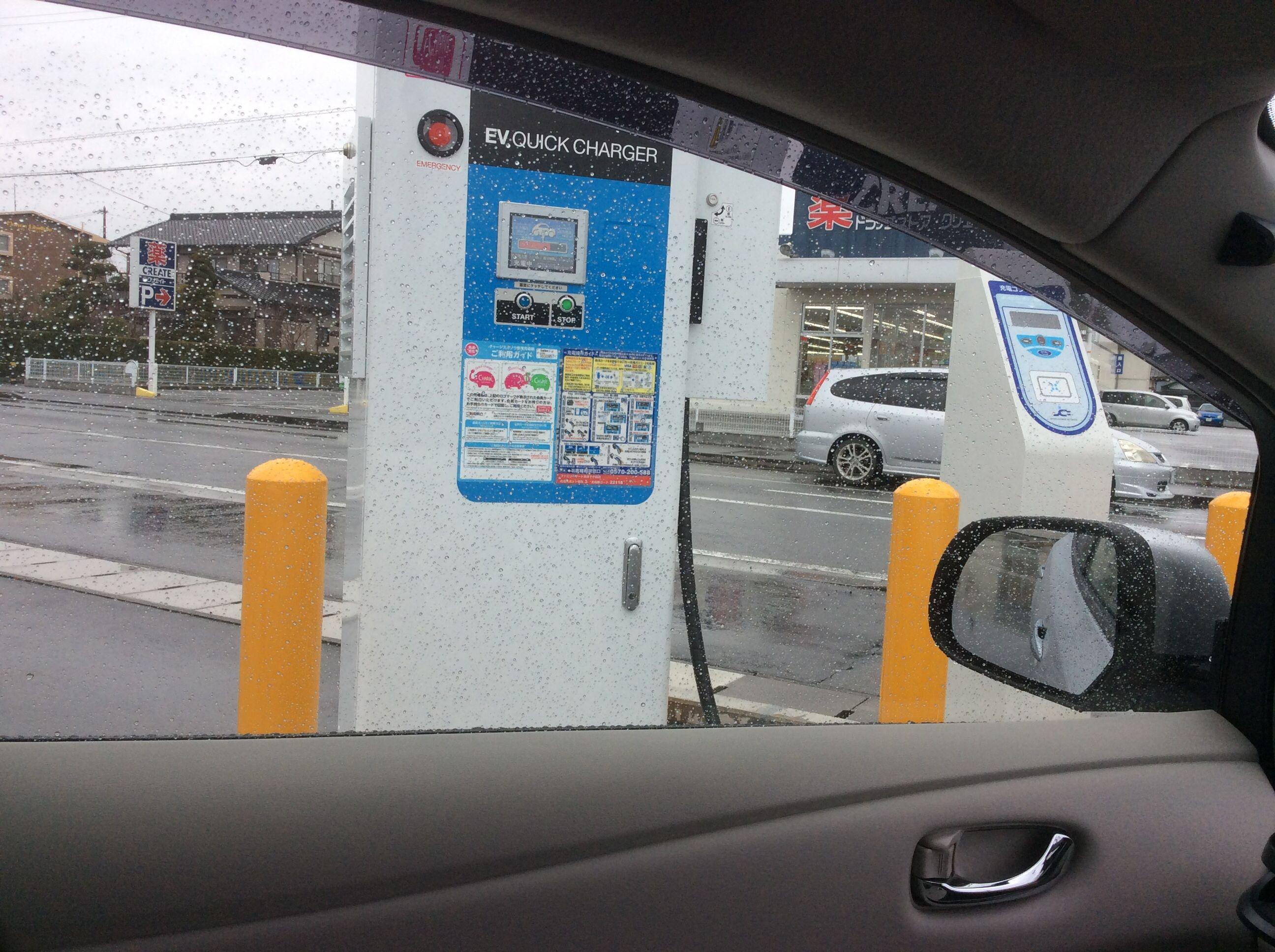 雨ですが充電中です 電気自動車 日産 ファミリーマート