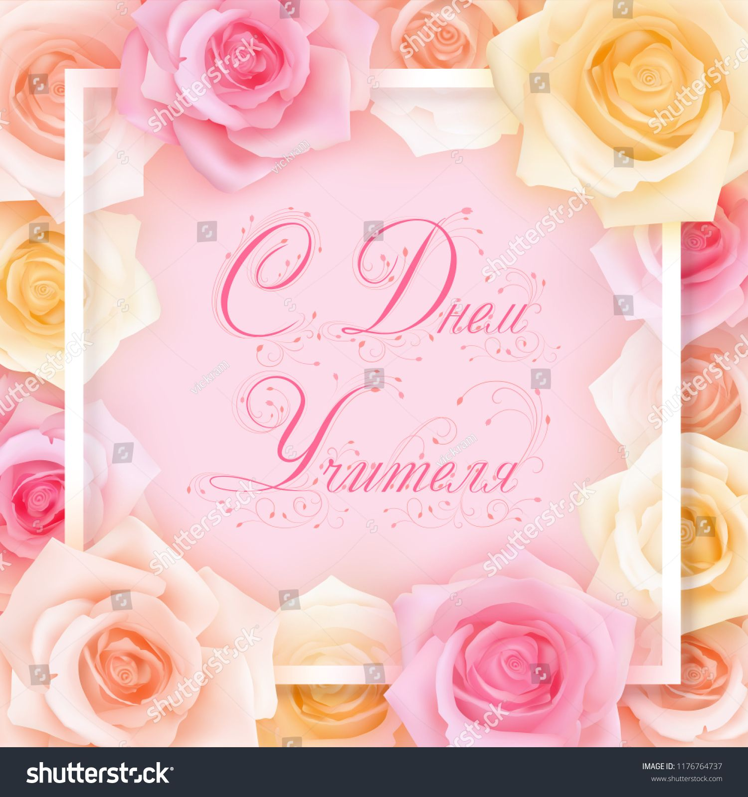 Happy Teachers Day Greeting Card With Pink Roses White Frame With