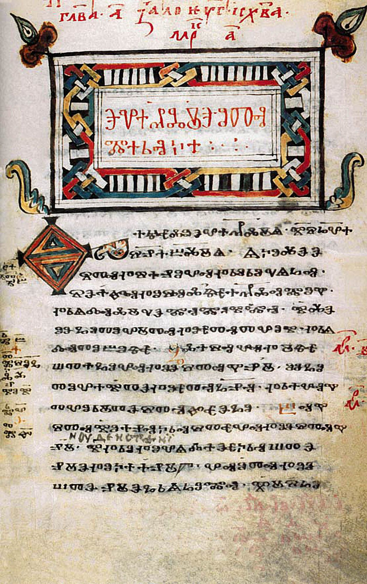 Codex Zographensis Written In Glagolitic Script The Oldest Known Slavic Old Church Slavonic Writing Systems Alphabet