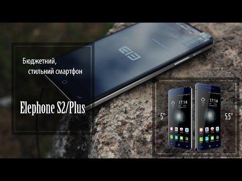 """Огляд бюджетного, стильного смартфона 5"""" Elephone S2 - YouTube"""