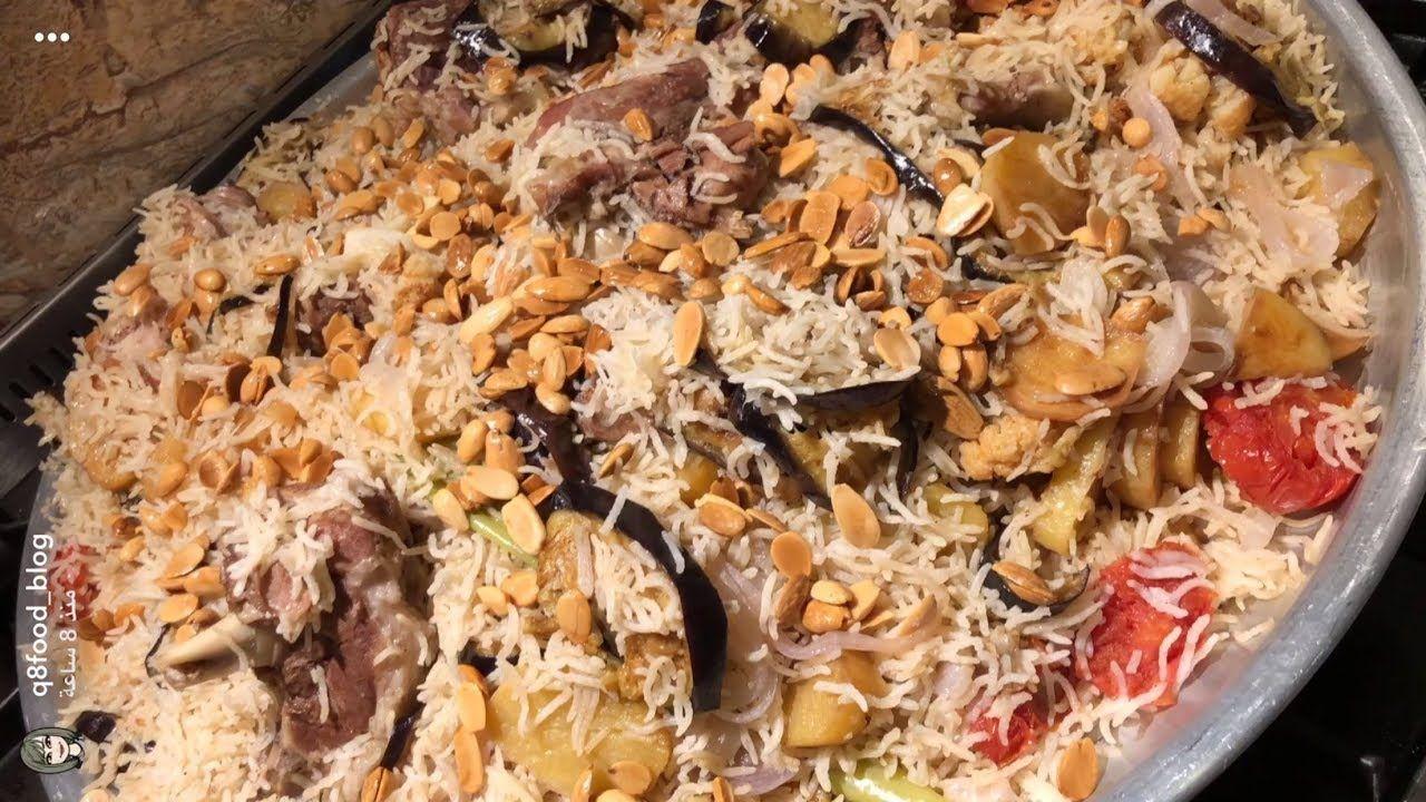 مقلوبة لحم بطريقة بنت الهاشمي كويت فود Youtube Cooking Food Breakfast