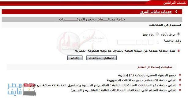 وزارة الداخلية تعلن عن موقع جديد للاستعلام عن المخالفات المرورية برقم اللوحة المرورية للسيارات