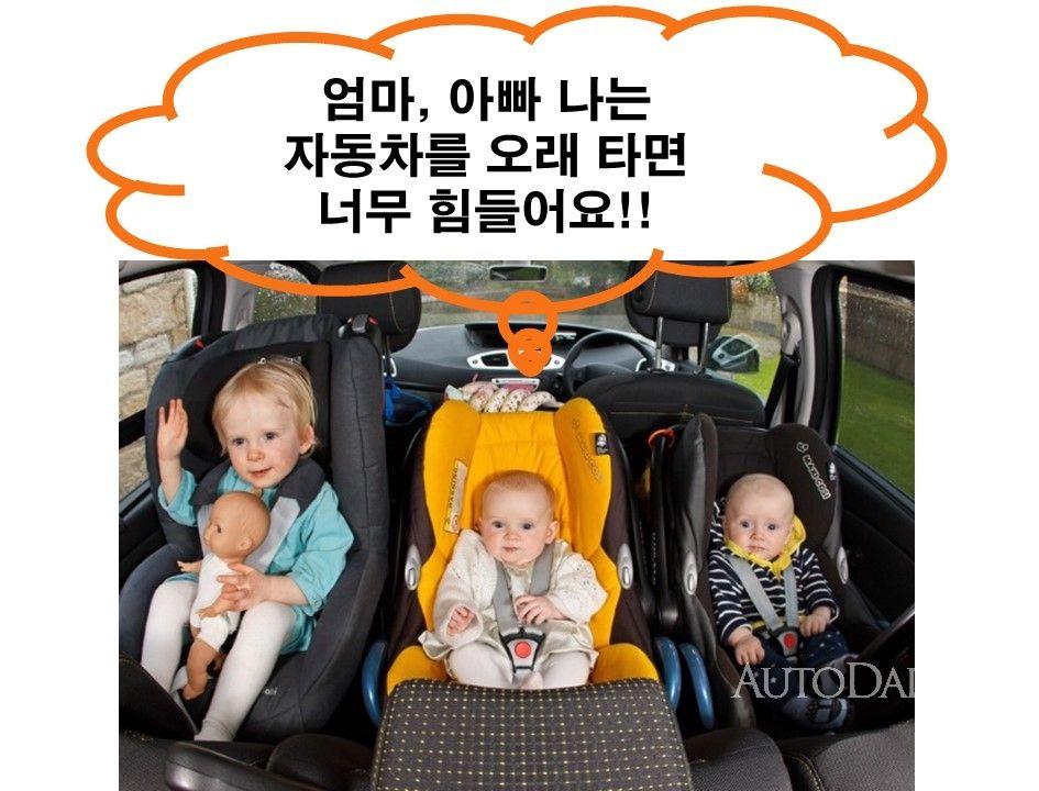 [충격보고서]'영.유아, 장시간 자동차 타면 호흡곤란 일으킬 수도' | 뉴스/커뮤니티 : 다나와 자동차