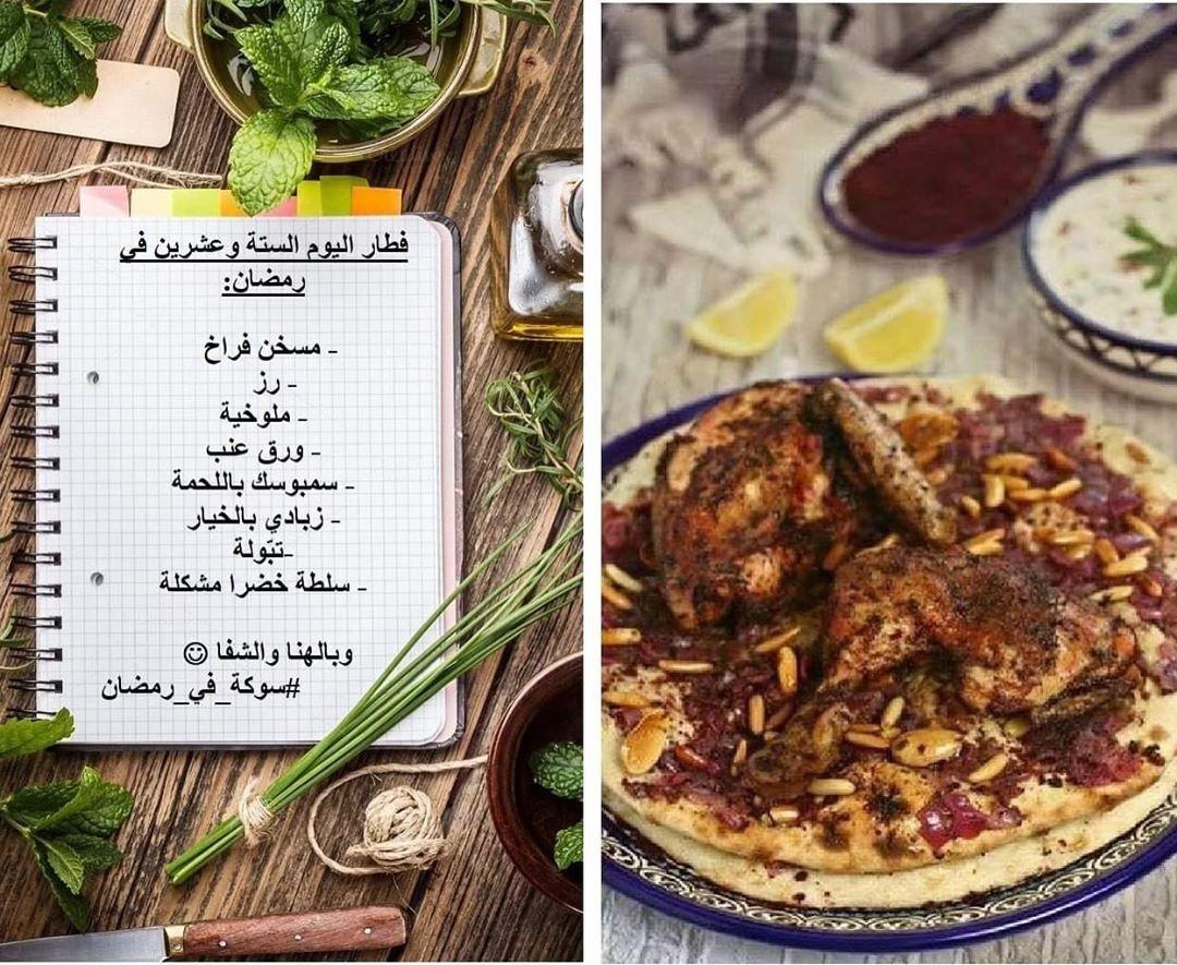 كل سنة وأنتو طيبين أخر أسبوع في رمضان وخلاص زهقنا من الأكل كل رمضان ناس كتير بيطلبو طريقة المسخ ن المسخن من أكتر الأكلات اللي بح Recipes Food Beef