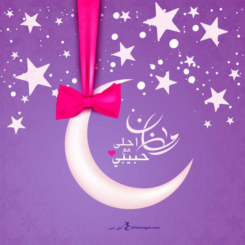 صور رمضان احلى مع اسمك 150 بوستات تهنئة رمضانية بالأسماء Ramadan Image Decor