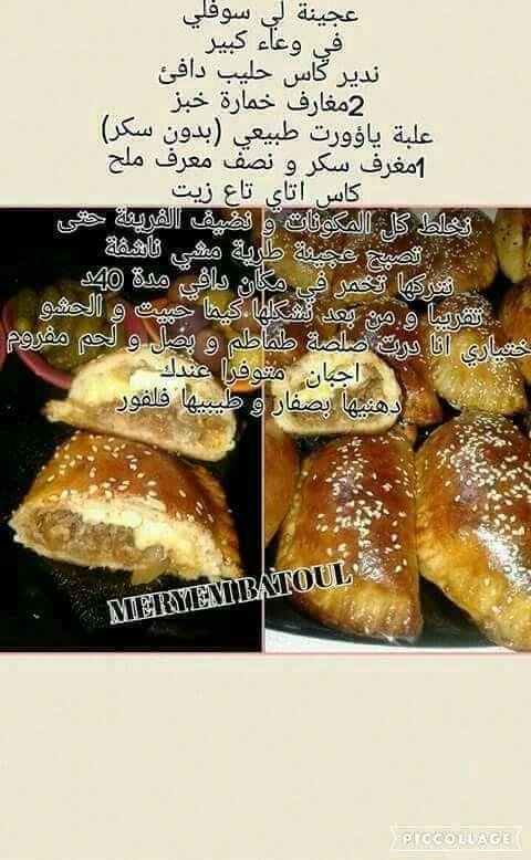 Pin By Adlane Abbas On طبخ Food Recipies Arabic Food Food