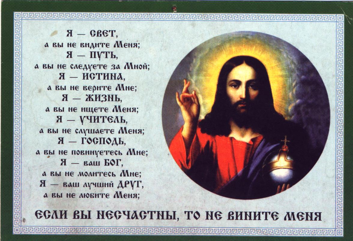 для заповеди христа картинка обои умеренно