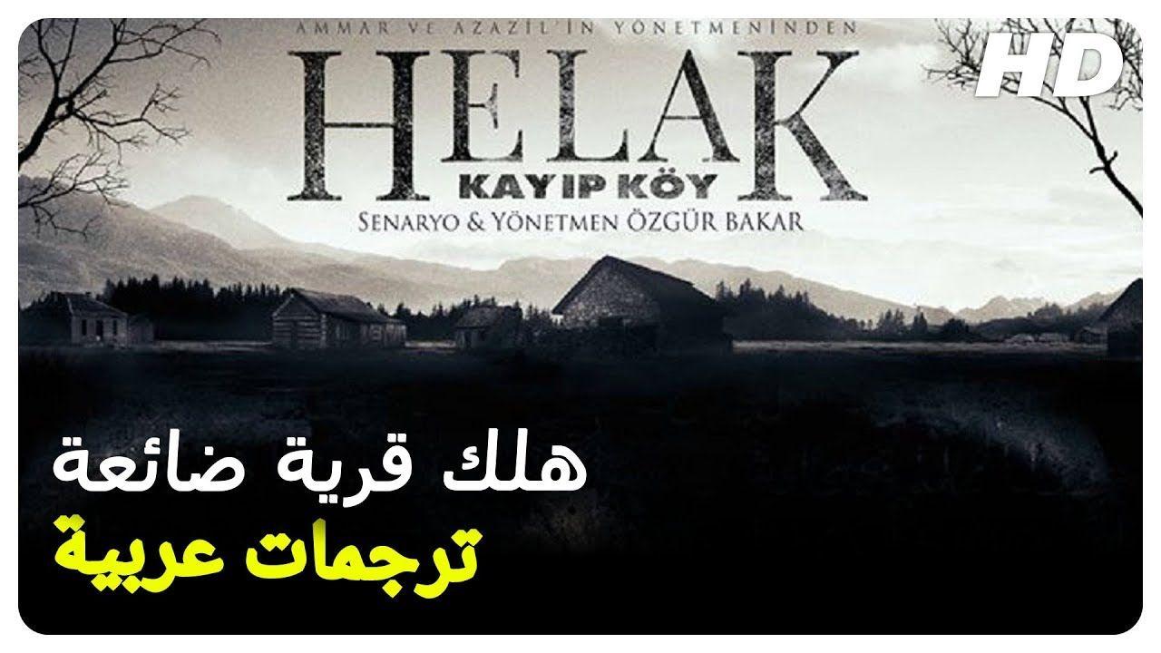 هلك قرية ضائعة فيلم رعب تركي حلقة كاملة مترجم بالعربية Film Movie Posters Movies