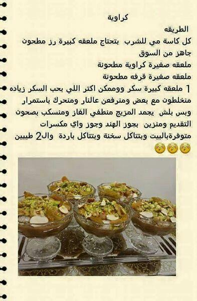 كراوية Recipes Food Cooking