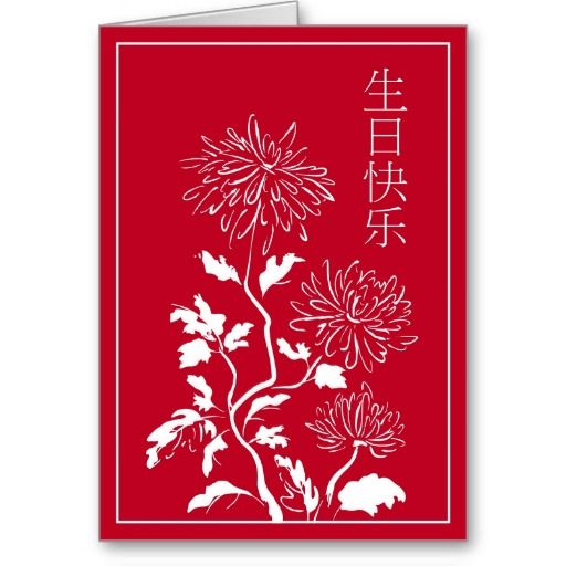 Chinese birthday card chinese gifts pinterest chinese birthday chinese birthday card m4hsunfo