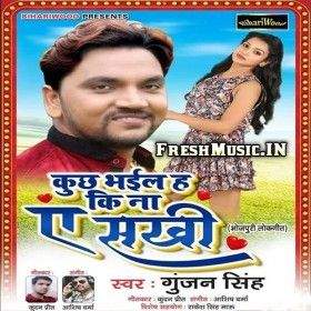 Kuchh Bhail Ha Ki Na Ae Sakhi Mp3 Song Download Mp3 Song Songs
