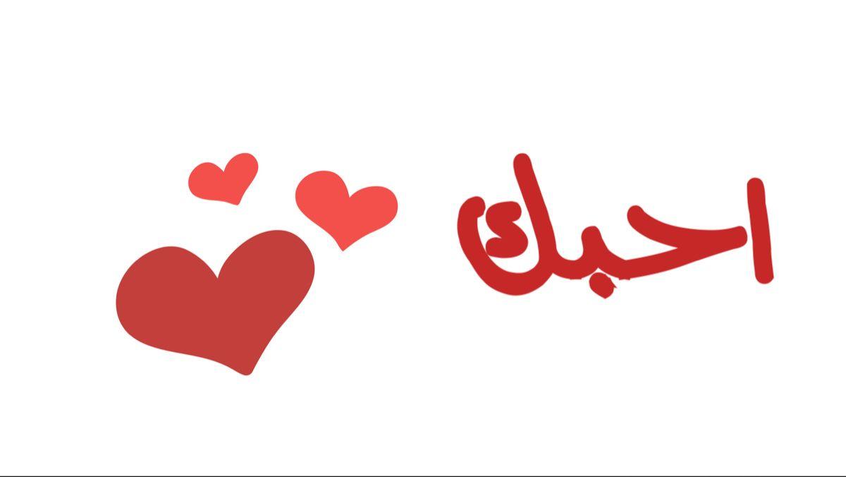 احبك حب حبيبي حياتي صور صور حب صورة تصميم احمر عشق Arabic Calligraphy Calligraphy